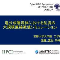 Cybermedia Center, Osaka University  » Blog Archive   » 塩分成層流体における乱流の大規模直接数値シミュレーション