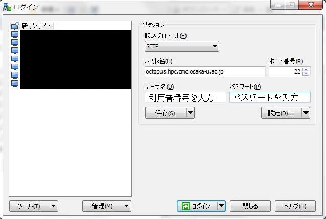 Cybermedia Center, Osaka University » How to File Transfer (local